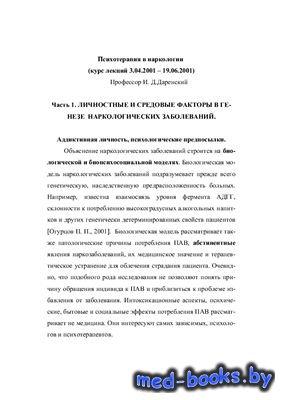 Психотерапия в наркологии - Даренский И.Д. - 2001 год