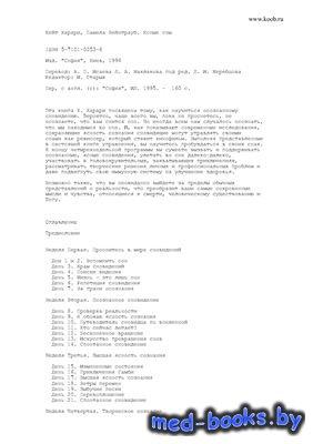 Ясные сны - Кейт Харари, Памела Вейнтрауб - 1995 год
