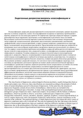 Депрессии и коморбидные расстройства - Смулевич А.Б.