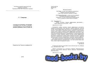 Особые паттерны течения аффективных расстройств - Симуткин Г.Г. - 2010 год
