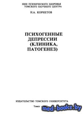 Психогенные депрессии (клиника, патогенез) - Корнетов Н.А. - 1993 год