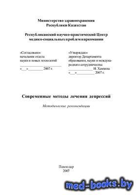 Современные методы лечения депрессий - Грушам А.В. - 2007 год