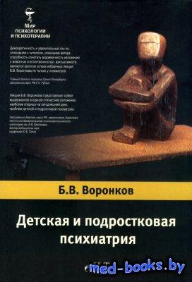 Детская и подростковая психиатрия - Воронков Б.В. - 2009 год