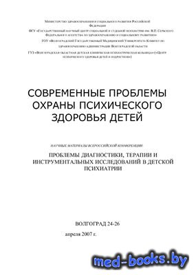 Современные проблемы охраны психического здоровья детей - Макушкин Е.В. - 2 ...