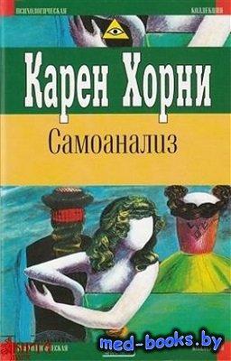 Самоанализ - Хорни Карен - 2002 год