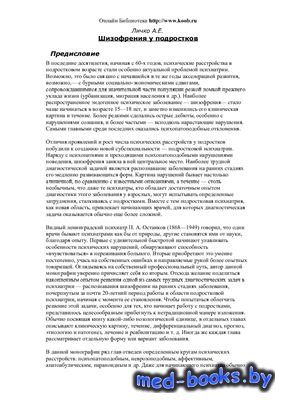 Шизофрения у подростков - Личко А.Е. - 1989 год