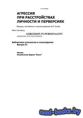 Агрессия при расстройствах личности и перверсиях - Кернберг О.Ф. - 1998 год