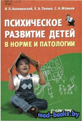 Психическое развитие детей в норме и патологии: психологическая диагностика ...