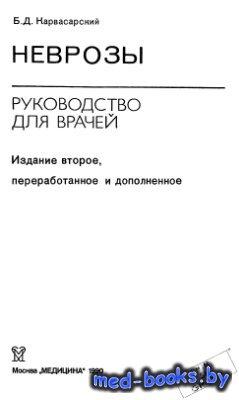 Неврозы - Карвасарский Б.Д. - 1990 год