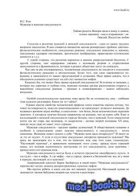 Мужская и женская сексуальность -  Кон И.С. - 2000 год
