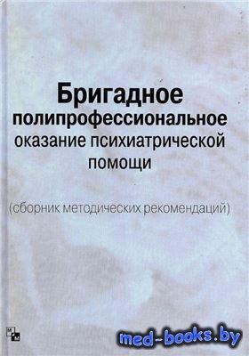Бригадное полипрофессиональное оказание психиатрической помощи - Гурович И. ...