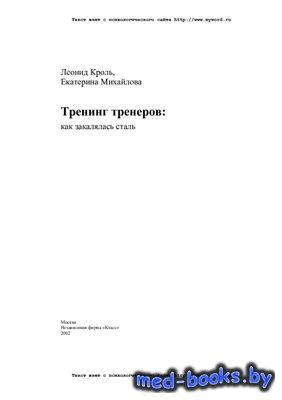 Тренинг тренеров: как закалялась сталь - Кроль Л.М., Михайлова Е.Л. - 2002  ...