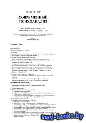 Современный психоанализ - Куттер П. - 1997 год