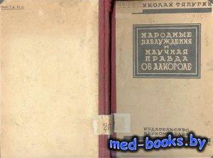 Народные заблуждения и научная правда об алкоголе - Тяпугин Н. - 1926 год