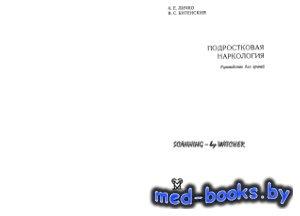 Подростковая наркология - Личко А.Е., Битенский В.С. - 1991 год