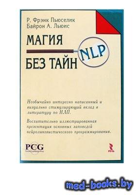 Магия НЛП без тайн - Пьюселик Р. Фрэнк, Льюис Байрон А. - 2011 год
