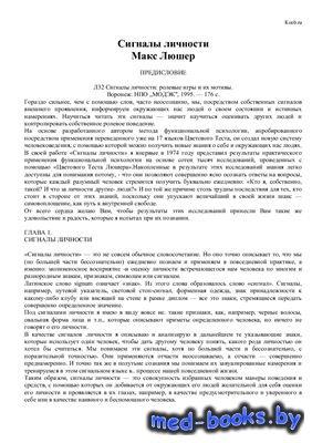 Сигналы личности: ролевые игры и их мотивы - Люшер М. - 1995 год
