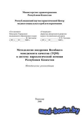 Методология внедрения Всеобщего менеджмента качества (TQM) в систему наркол ...