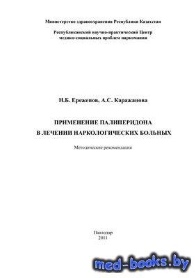 Применение палиперидона в лечении наркологических больных - Ережепов Н.Б.,  ...