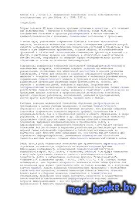 Медицинская психология: основы патопсихологии и психопатологии - Мягков И.Ф ...