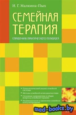 Семейная терапия - Малкина-Пых И.Г. - 2007 год