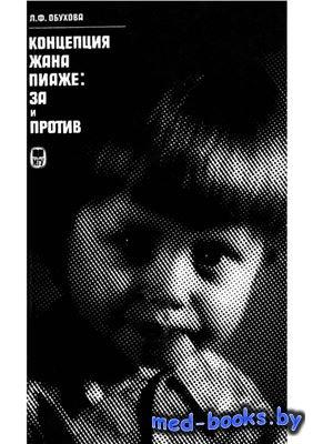Концепция Жана Пиаже: за и против - Обухова Л.Ф. - 1981 год