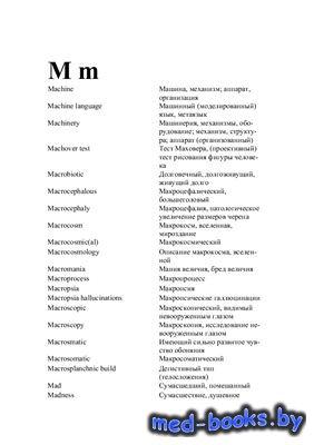 Англо - русский психоаналитический словарь. Часть вторая (от M до Z) - Овча ...
