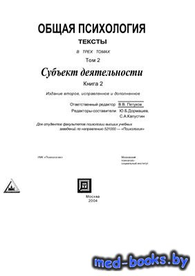 Общая психология. Том 2. Книга 2. Субъект деятельности - Петухов В.В.