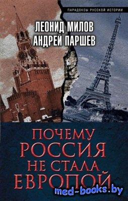 Почему Россия не стала Европой - Милов Леонид, Паршев Андрей - 2016 год