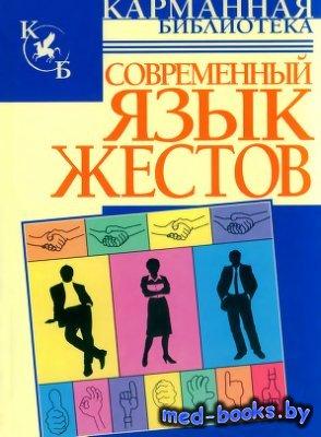 Современный язык жестов (карманная библиотека) - Адамчик В.В. - 2007 год