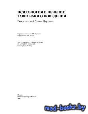 Психология и лечение зависимого поведения - Даулинг С. - 2000 год - 240 с.