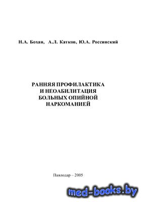 Ранняя профилактика и неоабилитация больных опийной наркоманией - Бохан Н.А ...