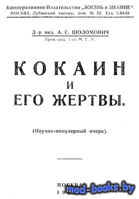 Кокаин и его жертвы - Шоломович А.С. - 1926 год