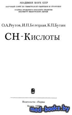 CH-кислоты - Реутов О.А., Белецкая И.П., Бутин К.П. - 1980 год