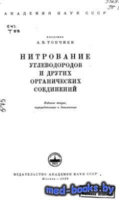 Нитрование углеводородов и других органических соединений - Топчиев А.В. -  ...