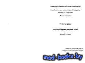 Углеводороды: Текст лекций по органической химии - Травень В.Ф. и др. - 200 ...