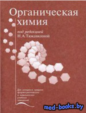 Органическая химия - Лузин А.П., Зурабян С.Э., Тюкавкина Н.А. и др. - 1998  ...