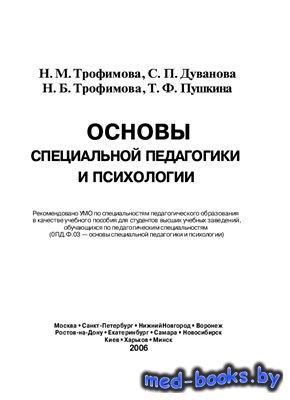 Основы специальной педагогики и психологии - Трофимова Н.М., Дуванова С.П., ...