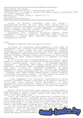 Рефрейминг: ориентация личности с помощью речевых стратегий - Бендлер Р., Г ...