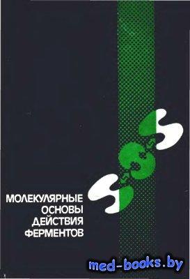 Молекулярные основы действия ферментов - Северин С.Е., Кочетов Г.А. - 1985  ...