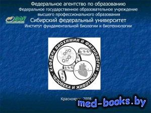 Биохимия и молекулярная биология. Презентационные материалы - Титова Н.М. и ...