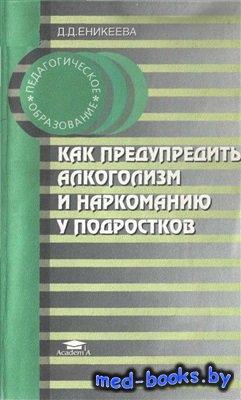 Как предупредить алкоголизм и наркоманию у подростков - Еникеева Д.Д. - 199 ...
