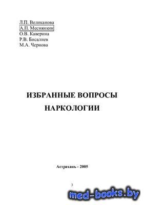 Избранные вопросы наркологии - Великанова Л.П., Меснянкин А.П. и др. - 2005 ...