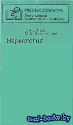 Наркология - Бабаян Э.А., Гонопольский М.X. - 1987 год