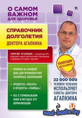 Сергей Агапкин - Справочник долголетия