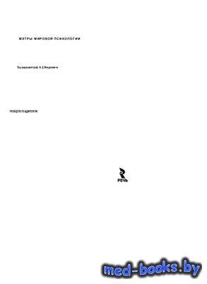 Руководство по аддиктологии - Менделевич В.Д. - 2007 год