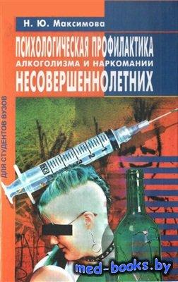 Психологическая профилактика алкоголизма и наркомании несовершеннолетних -  ...