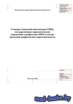 Наркологическая помощь ВИЧ-инфицированным наркозависимым в Республике Казах ...