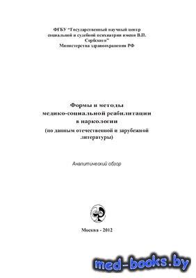 Формы и методы медико-социальной реабилитации в наркологии (по данным отече ...