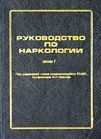 Руководство по наркологии. Том 1 - Иванец Н.Н. - 2002 год